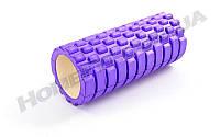 Массажный роллер, валик, ролик Grid Roller 14см*33,5 см  Фиолетовый