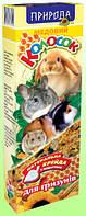Лакомство Природа Колосок для грызунов, медовый, 140г