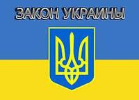 Закон Украины про оружие