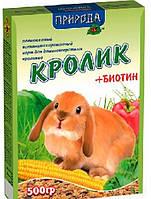 Корм для грызунов Природа «Кролик + биотин», 0,5кг