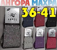 Носки женские ангора с махрой ANGEL 36-41р.Турция НЖЗ-212