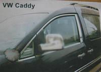 Окантовка стекол верхняя (6 шт, нерж) - Volkswagen Caddy (2010-2015)