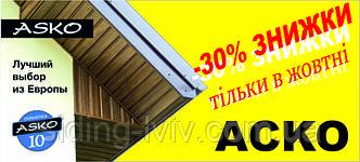 Софіт Аско ASKO коричневий, білий, графіт, золотий дуб, золотий оріх, горіх купити, ціна