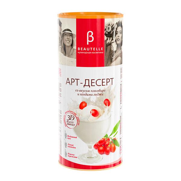 Арт-Десерт Бьютель с нежнейшим вкусом классического пломбира  БЕСПЛАТНАЯ ДОСТАВКА