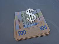 Серебряный зажим для денег Доллар