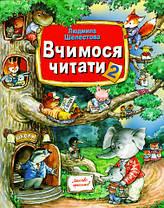 Вчимося читати 2ч. Людмила Шелестова.