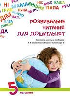 Розвивальне читання для дошкільнят: конспекти занять за посібником Вчимося читати (ч.1) 5 рік життя