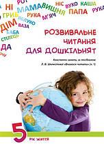 Розвивальне читання для дошкільнят: конспекти зайняти за посібником Вчимося читати (ч. 1) 5 рік життя