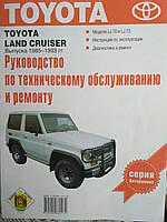 Toyota Land Cruiser дизель Инструкция по техобслуживанию, эксплуатации и ремонту