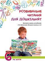 Розвивальне читання для дошкільнят: конспекти занять за посібником Вчимося читати (ч.2) 6 рік життя