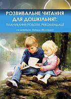 Розвивальне читання для дошкільнят: планування роботи, рекомендації (за методикою Людмили Шелестової)
