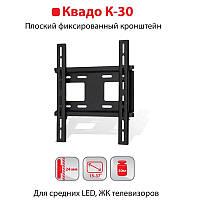 Кронштейн К-30 (крепление) фиксированный настенный плоский для средних LED, ЖК телевизоров (черный) KVADO