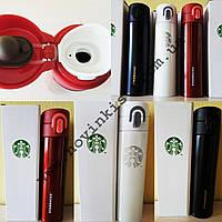 Термос Starbucks (Старбакс), 380 мл в фирменной коробке