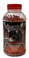 """Родентицид """"Смерть грызунам"""" зерно(сыр),250г-средство для уничтожения крыс,мышей с мумифицирующим действием."""