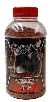 """Родентицид """"Смерть грызунам"""" зерно(сыр),250г-средство для уничтожения крыс,мышей с мумифицирующим действием., фото 2"""