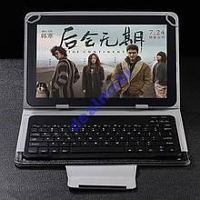 Чехол для планшета с блютуз клавиатурой для 7- 8'