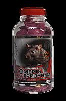 """Родентицид """"Смерть грызунам"""" воск.табл.,250г(кр)-ср-во для уничтожения крыс,мышей с мумифицирующим действием"""