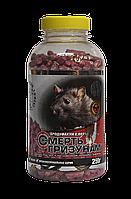 """Родентицид """"Смерть грызунам"""" воск.гранул.,250г(кр)- для уничтожения крыс,мышей с мумификацией"""