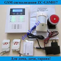GSM сигнализация для дома (дачи, гаража) ZC-GSM017