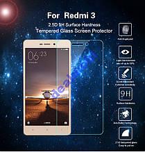 Защитное броне стекло для Xiaomi Redmi 3 2.5D 9H
