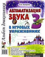 """Автоматизація звука """"З"""" в ігрових вправах. Л. Комарова"""