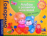 Альбом з розвитку мовлення для малят. Батяєва