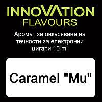 "Ароматизатор Карамель ""МУ"" (Caramel ""Mu"" ) 10 мл."