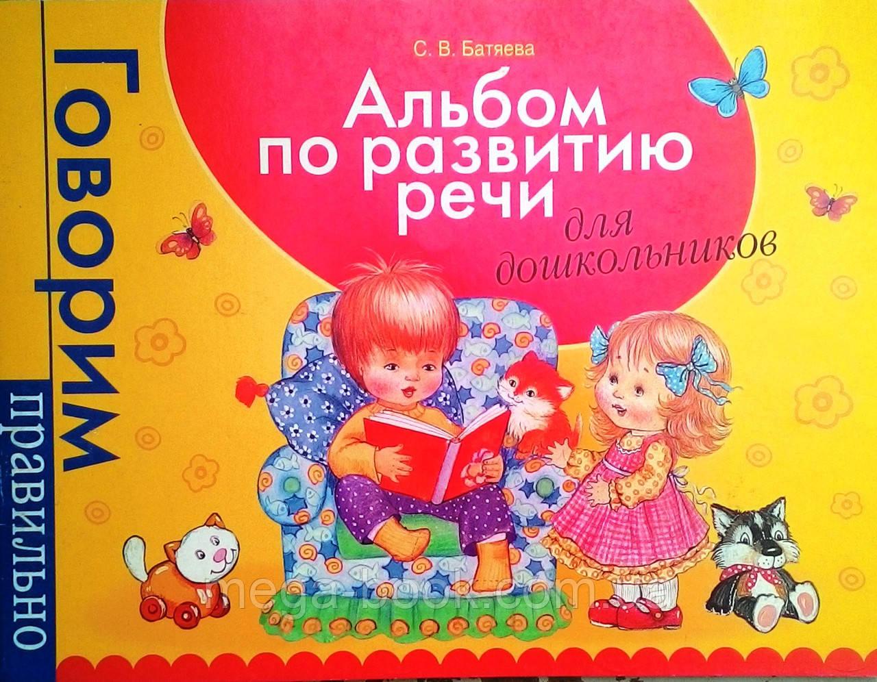 Альбом по развитию речи у дошкольников. Батяева.