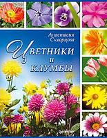 Цветники и клумбы. Анастасия Скворцова