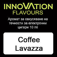 Ароматизатор Кофе Лавацца (Coffee Lavazza) 10 мл.