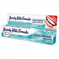Зубная паста Sensitive для чувствительных зубов Beverly Hills Formula, 125 мл