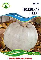 Семена Тыквы  сорт Волжская серая 15 гр ТМ Агролиния