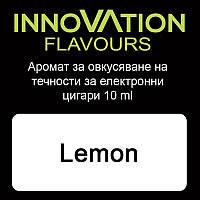 Ароматизатор Лимон (Lemon) 10 мл.