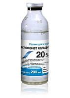 Борглюконат (бороглюконат) кальция 20% 200 мл