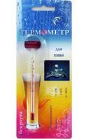 Термометр для пива 0+40 °C: удобная шкала, колба стекло, механический