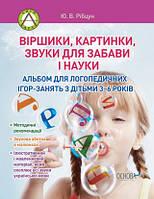 Віршики, картинки, звуки для забави і науки. Альбом для логопедичних ігор-занять з дітьми 3-6 років. Рібцун.