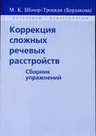 Коррекция сложных речевых расстройств. Шохор - Троцкая (Бурлакова)