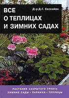 Все о теплицах и зимних садах