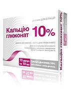 Кальция глюконат 10% 10 мл ампулы №10