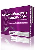 Кофеин-бензонат натрия 20% 10 мл №10  (для ветеринарии)