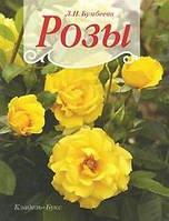 Розы. Любовь Бумбеева