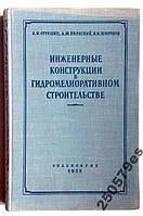 """А.И.Отрешко """"Инженерные конструкции в гидромелиоративном строительстве"""""""