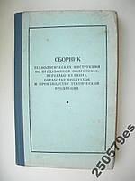 Сборник технических инструкций по предубойной подготовке скота