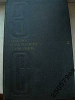 Электротехнический справочник 2-й том
