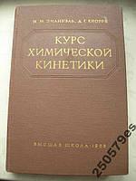 """Эмануэль, Кнорре """"Курс химической кинетики"""""""
