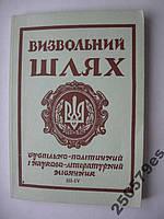 Журнал Визвольний шлях 1971, фото 1