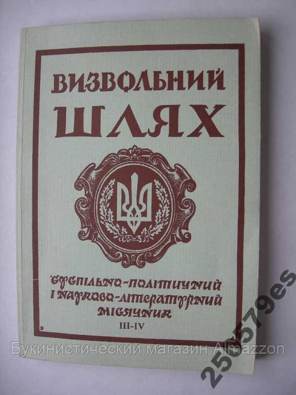 Журнал Визвольний шлях 1971