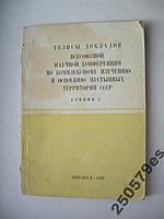 Тезисы докладов-изучение пустынных территорий СССР