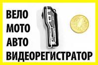 Автомобильный видеорегистратор, регистратор, авторегистратор мини MD80 MiniDV -к мото вело авто