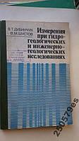 """В.Дубинчук """"Измерения при гидрогеологических и инженерно-геологических исследованиях"""""""